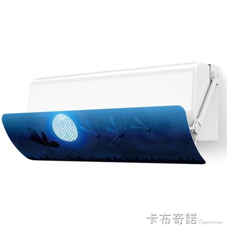 通用空調擋風板嬰幼兒月子防直吹壁掛式出風口遮冷風防風板  WD   全館八八折
