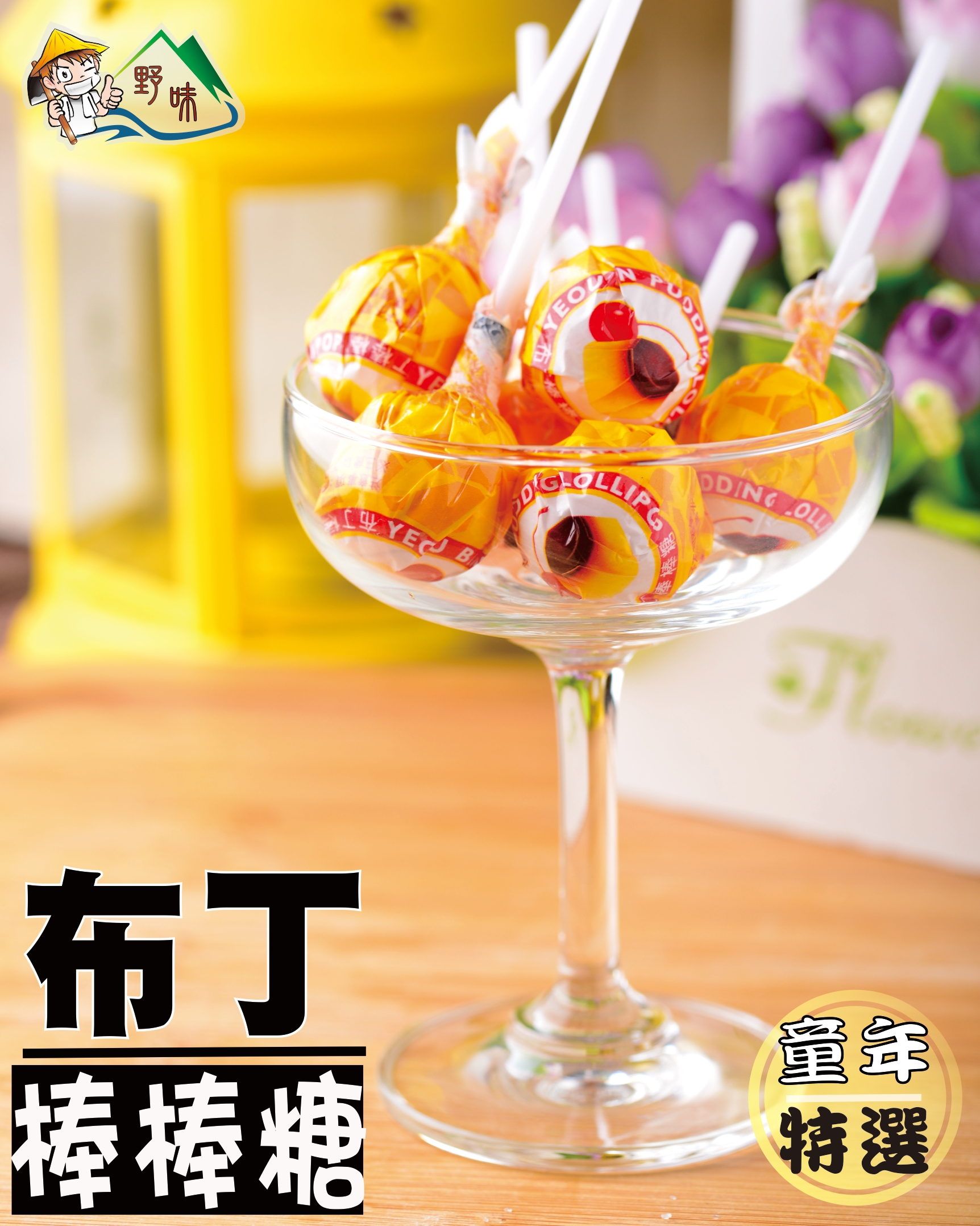 【野味食品】友賓 布丁棒棒糖225g/包,630g/包,3000g/包(桃園實體店面出貨)