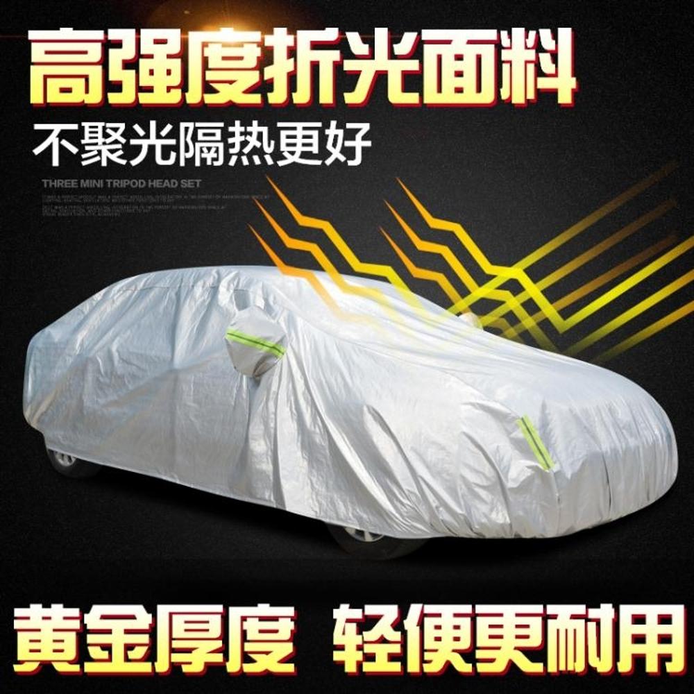 汽車套子遮陽車衣車罩防曬防雨全自動隔熱厚通用型四季防塵蓋車布  極客玩家  ATF