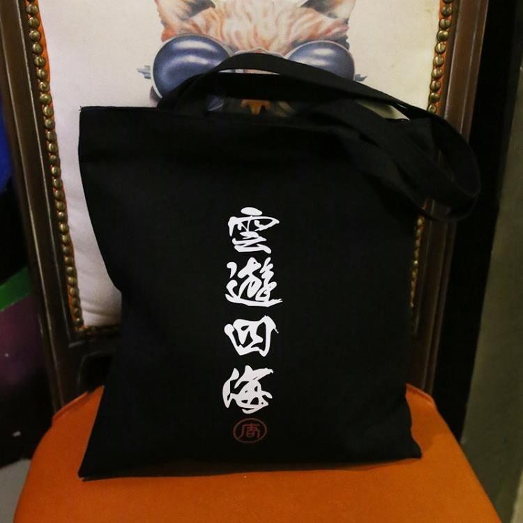 日系雲游四海文藝帆布袋學生男女式環保購物袋單肩帆布包袋