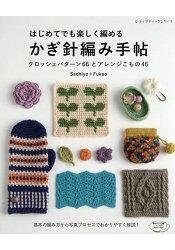新手也能快樂輕鬆上手的鉤織手帖