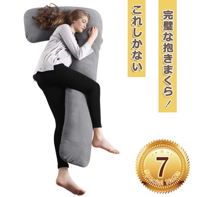 Angel 抱きまくら 柔らかい 7型 体にフィット だきまくら 横向き寝 安眠枕 ロングピロー (グレー, 本体(カバー付き))