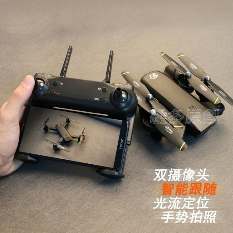無人機 高清航拍機航拍高清折疊雙攝像頭手勢拍照光流無人機四軸飛行器遙控飛機 免運 DF