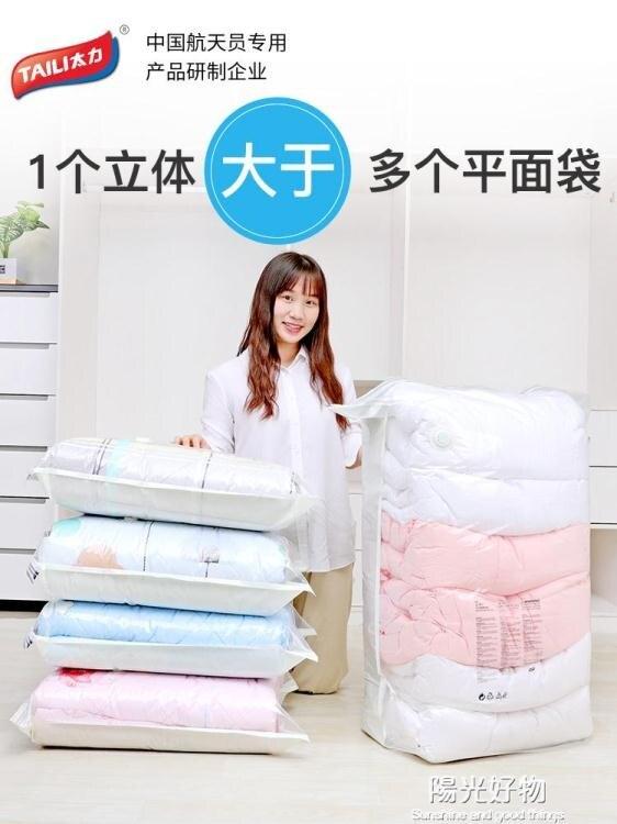棉被收納袋太力真空壓縮袋免抽氣收納袋子家用小號衣物棉被子立體衣服真空袋 陽光好物 母親節禮物