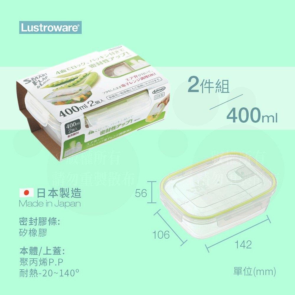 【Lustroware】日本岩崎 密封盒 400ml 綠色2件組 / LWA-2160G