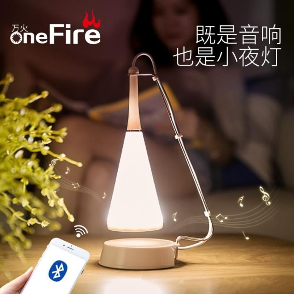 音樂台燈可充電臥室床頭小夜燈個性創意浪漫禮物無線帶藍芽音響女   【歡慶新年】