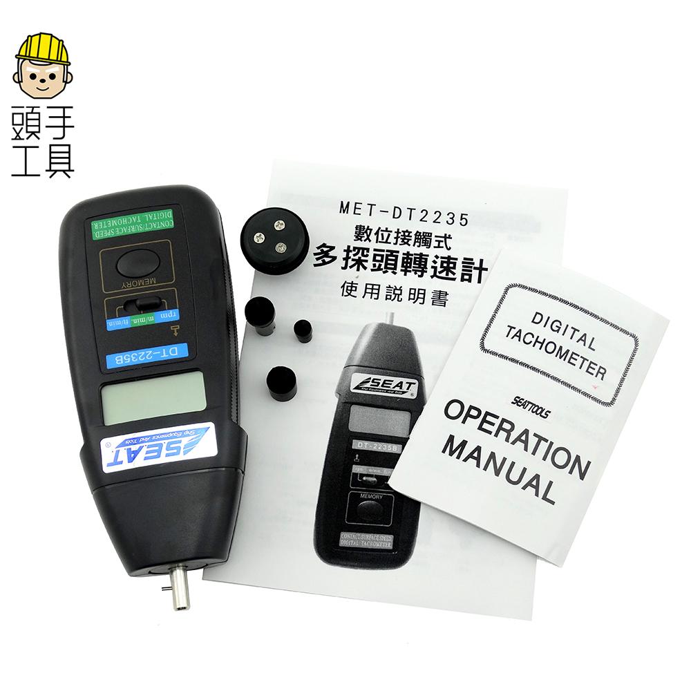《頭手工具》數位接觸式轉速計 機械接觸式轉速計 皮帶速度計 馬達轉速計 自動記憶最大值 MET-DT2235