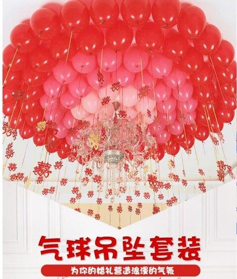 派對用品-結婚珠光氣球婚慶用品心形婚房臥室裝飾婚禮布置生日派對創意浪漫  聖誕節禮物