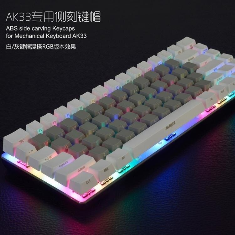 鍵盤 黑爵AK33側刻鍵帽 82鍵 白黑灰ABS個性機械鍵盤鍵帽 領券下定更優惠
