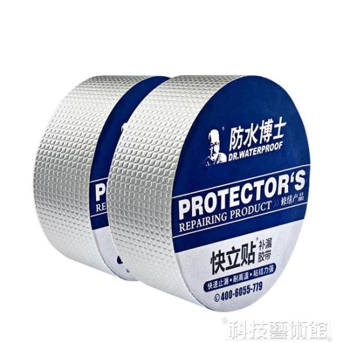 彩鋼板活動陽光房裂縫強力貼密封防水自粘捲材光伏髮電板止漏膠帶