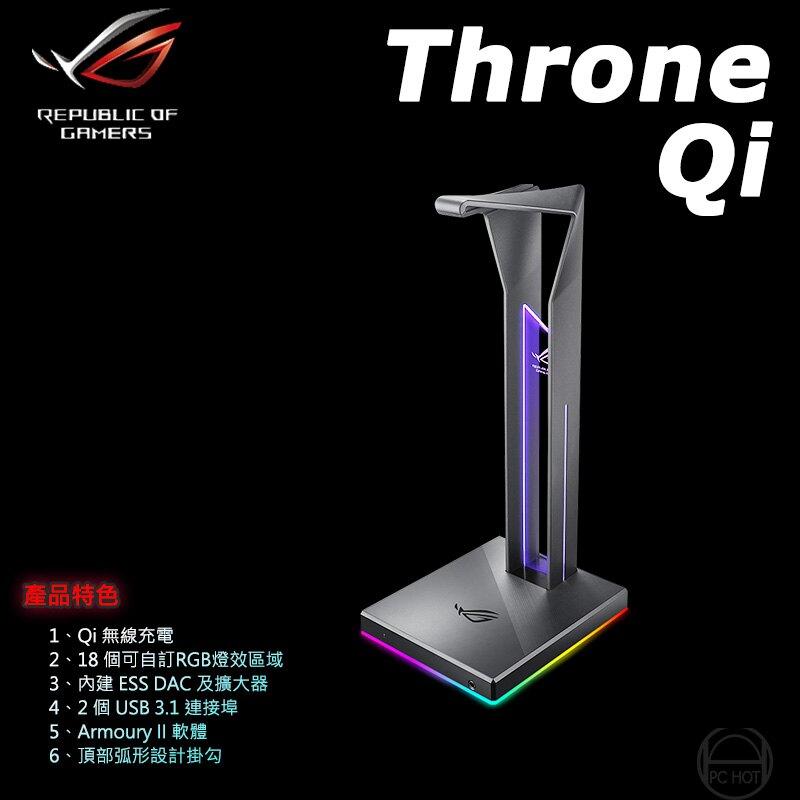 [免運速出] ASUS 華碩 ROG Throne Qi 無線充電 USB 3.1 電競耳機架 耳機架 PCHot