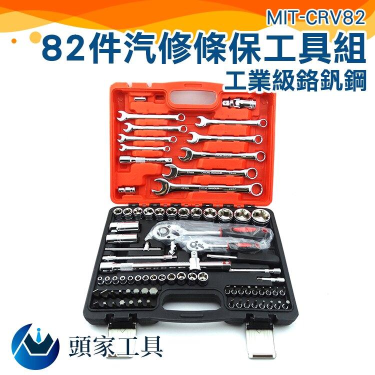 『頭家工具』萬用工具組 工具組 套筒工具組 82件工具組 板手 起子頭 套筒 接桿 MET-CRV82