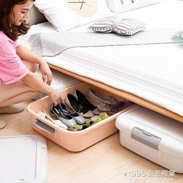 收納箱 大號帶滑輪床底收納箱加厚塑料箱子有蓋床下衣服玩具整理箱 領券下定更優惠