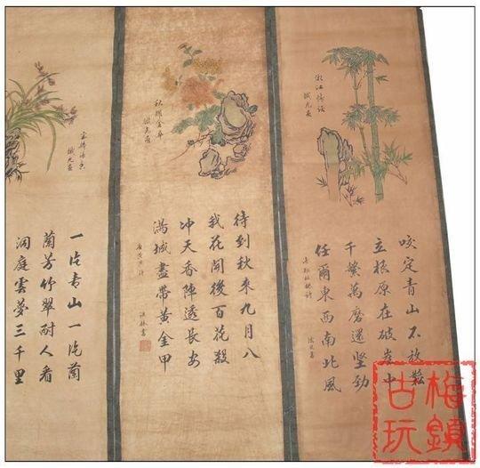 古畫國畫古字畫 家居裝飾畫壁畫壁掛四條屏古畫梅蘭竹菊