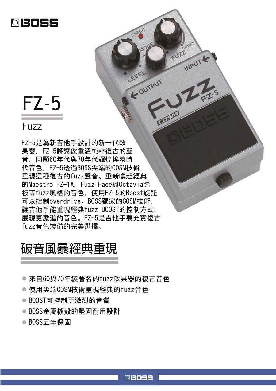 【非凡樂器】BOSS FZ-5 失真效果/公司貨保固