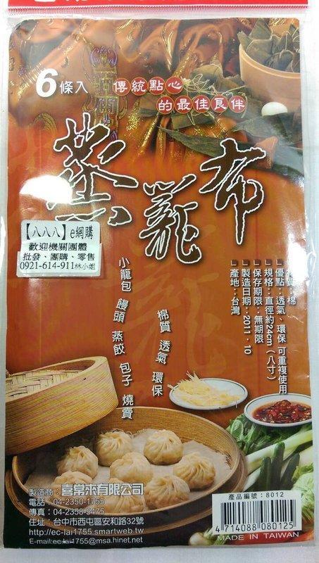 【八八八】e網購~【 蒸籠布8吋 (棉24公分) 6入】080125蒸籠巾 饅頭 包子 米糕