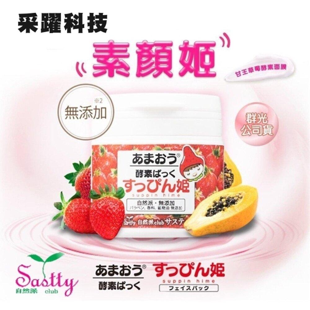 Sastty 素顏姬 草莓酵素面膜 天然 去角質 滋潤 保水 公司貨