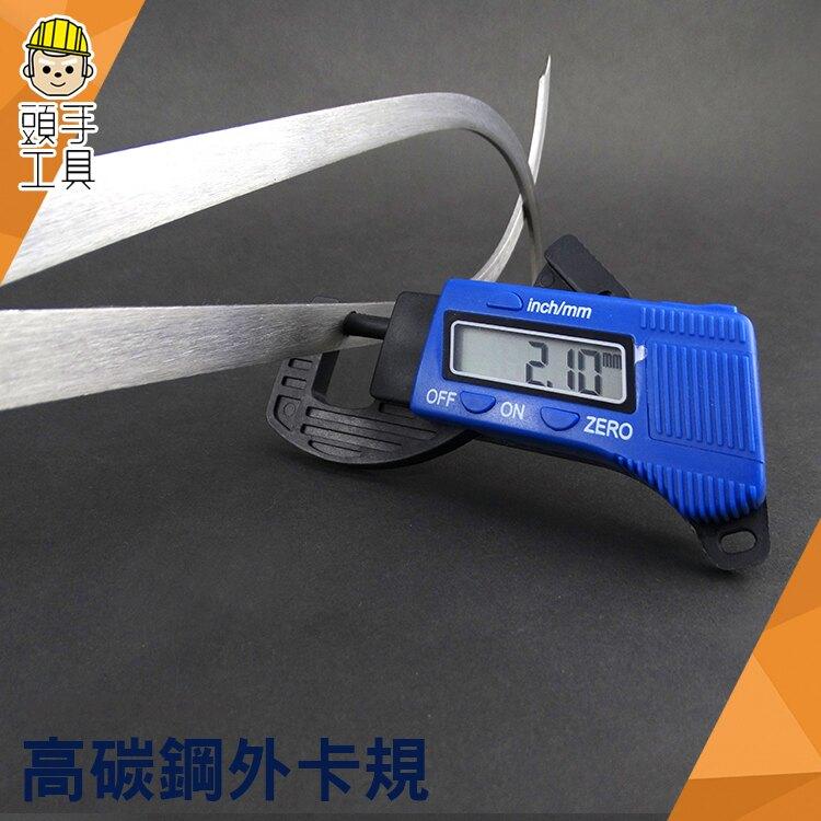 《頭手工具》高碳鋼外卡規250mm//高碳鋼內卡規250mm MIT-ODG250