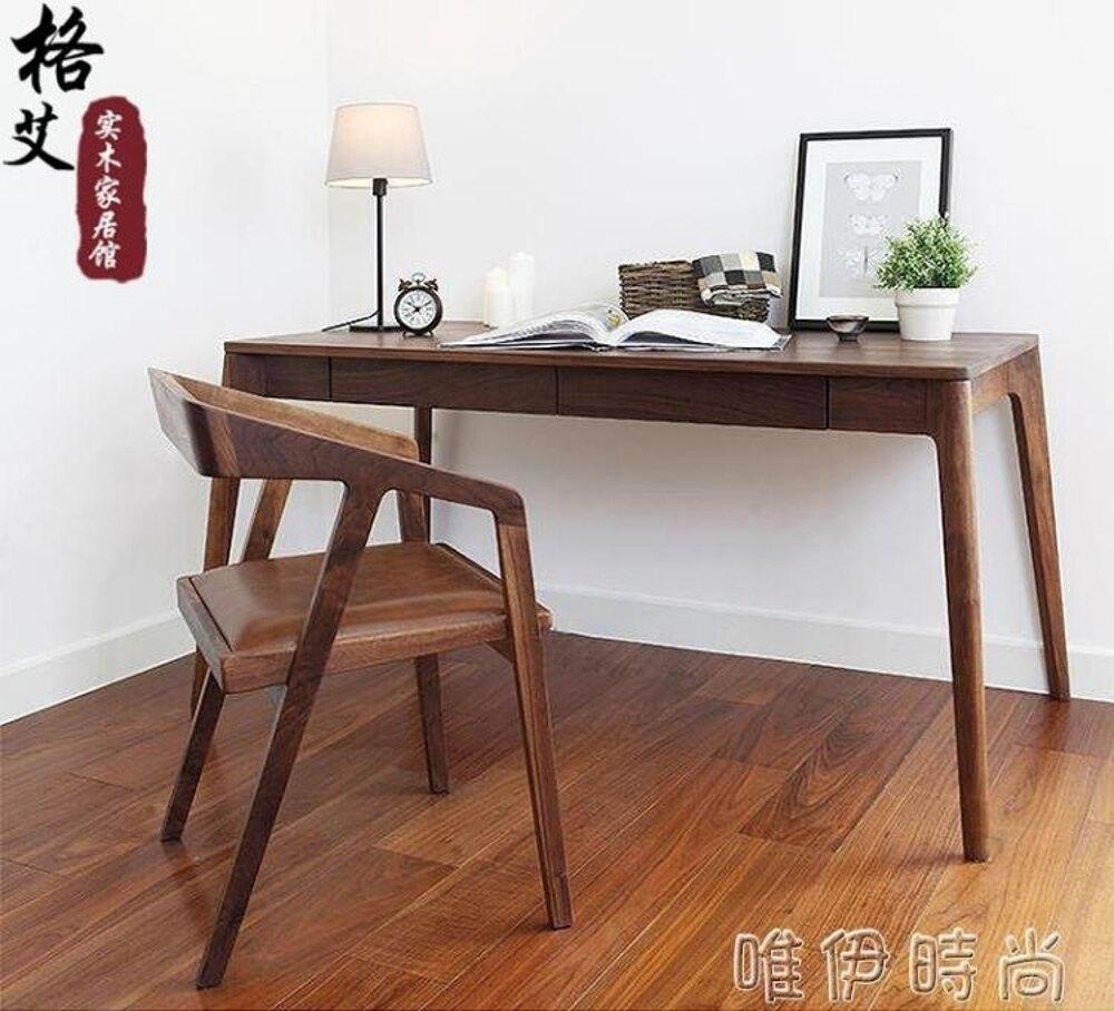 書桌 北歐全實木黑胡桃色書桌 長方形電腦桌 簡約現代辦公桌寫字台家用 JD 唯伊時尚