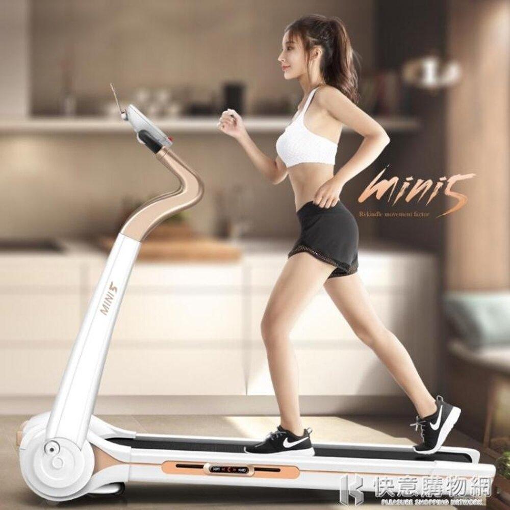 跑步機家用款易跑MINI5摺疊室內電動超靜音抖音簡易小型迷你 NMS快意購物網