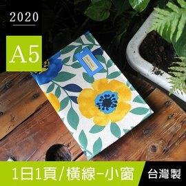 2020年A5/25K橫線1日1頁/日記手帳/日計劃/手札行事曆-小窗 BC-50423《筑品文創》