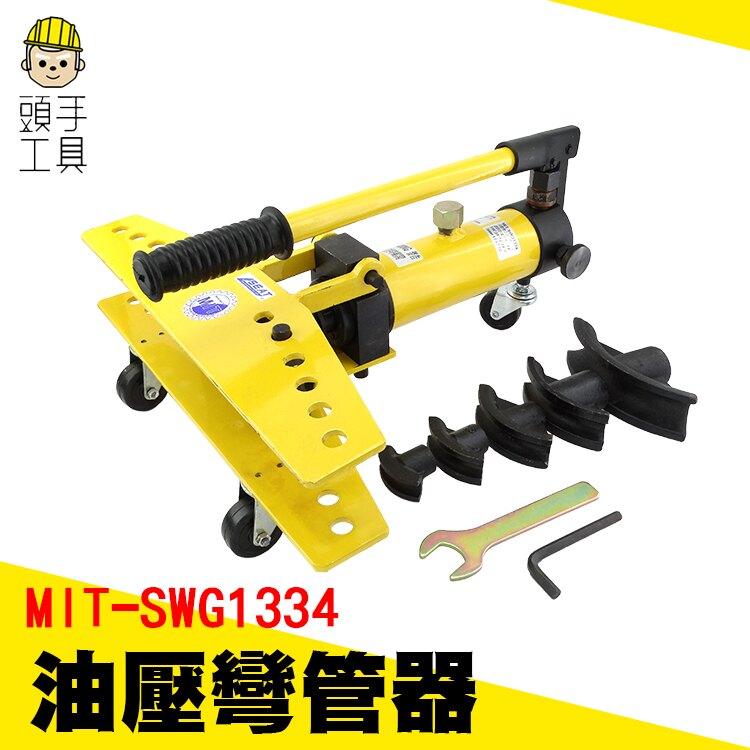 《頭手工具》多功能手動電動液壓彎管機 彎管機 無縫管液壓彎管器 液壓彎管機手動型 MIT-SWG1334