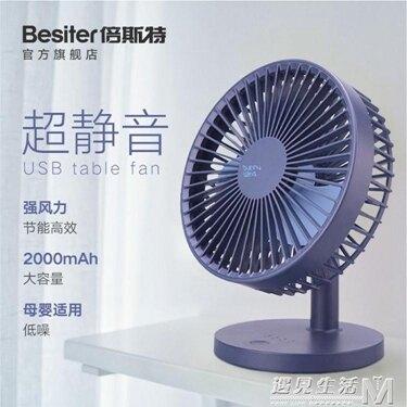 usb小電風扇可充電迷你隨身超靜音學生宿舍辦公室桌面臺式 WD  《元旦迎新 全館85折》