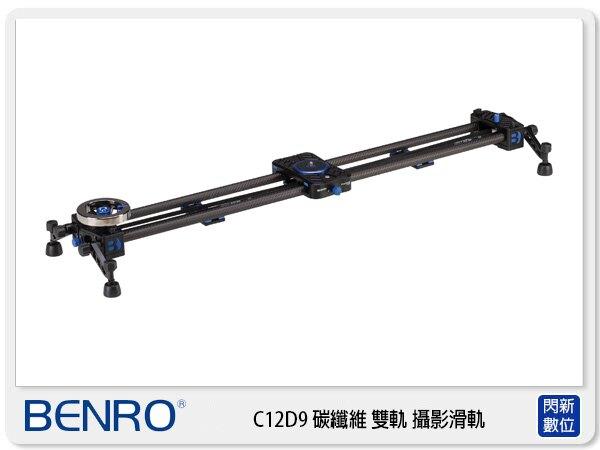 【滿3000現折300+點數10倍回饋】BENRO 百諾 MoveOver12 C012D9 碳纖維 滑軌 攝錄 錄影 900mm (C12D9,勝興公司貨)