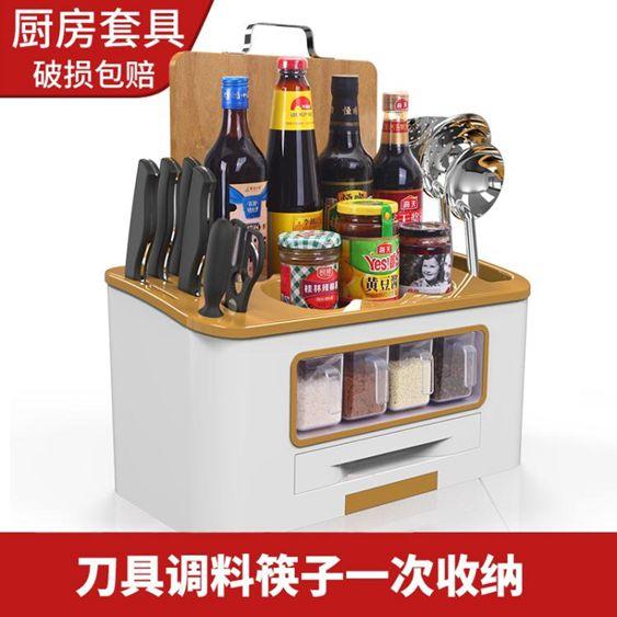 家用廚房多功能組合收納刀架置物架調料盒調味瓶罐調味料盒架套裝