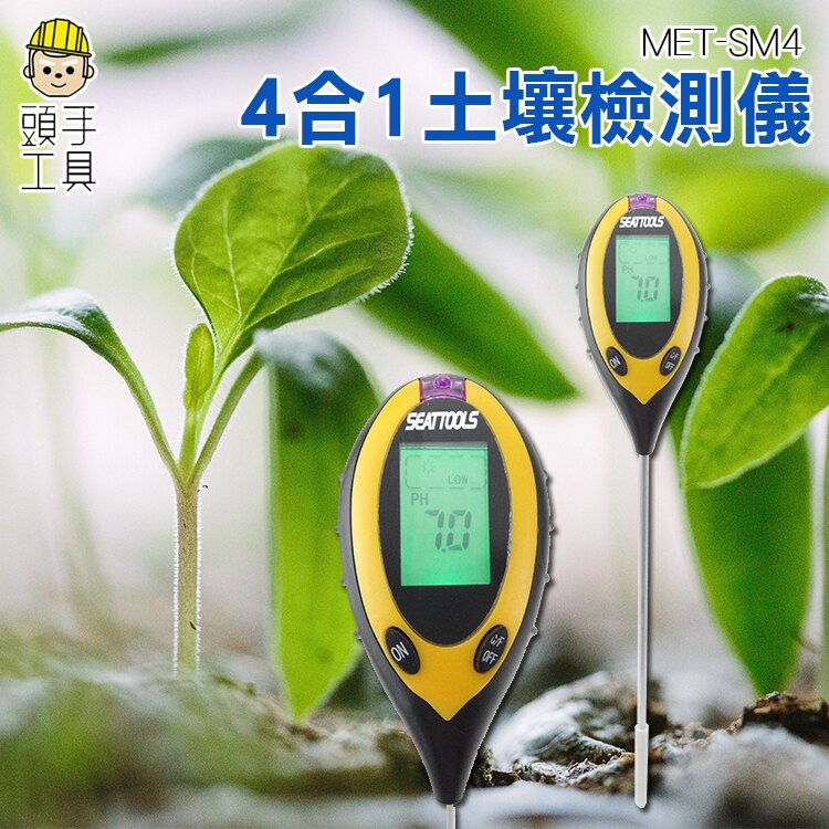 《頭手工具》土壤檢測儀 土壤濕度 土壤酸鹼度 土壤含水量 MET-SM4