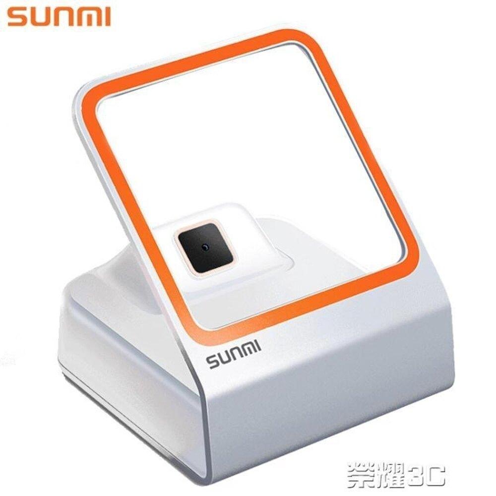 掃描槍 商米二維碼掃描器掃描平台付款手機支付寶微信收款機收銀掃碼盒子