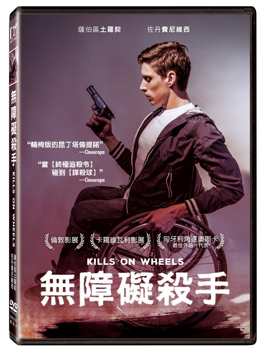 無障礙殺手 DVD