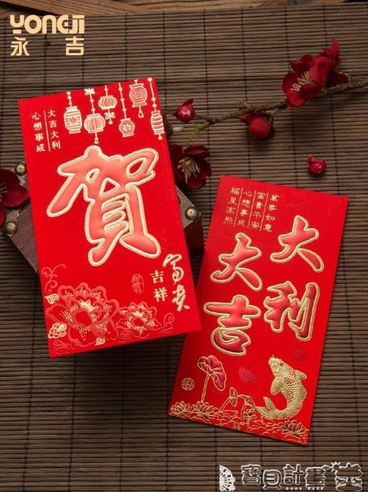 紅包袋 永吉紅金紅包袋結婚紅包個性創意過年紅包利是封大號萬元加厚硬質 寶貝計畫