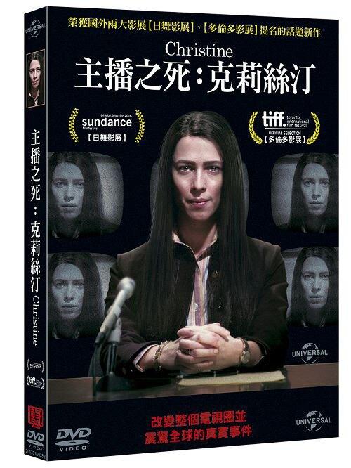主播之死:克莉絲汀 Christine (DVD)