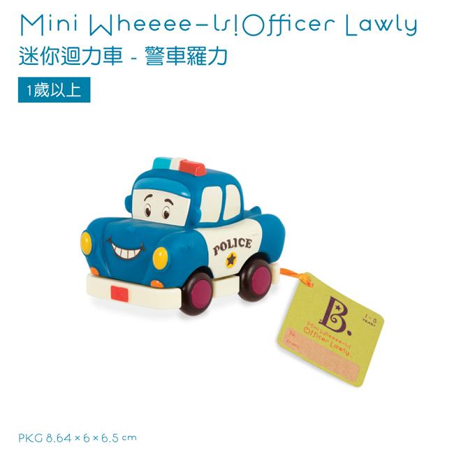 【美國 B.Toys 感統玩具】迷你迴力車-警車羅力 BX1497Z