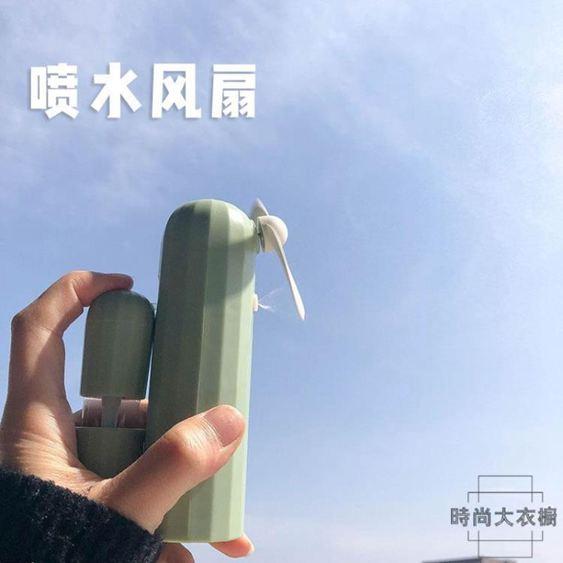 仙人掌手持補水風扇噴水降溫迷你隨身usb小風扇