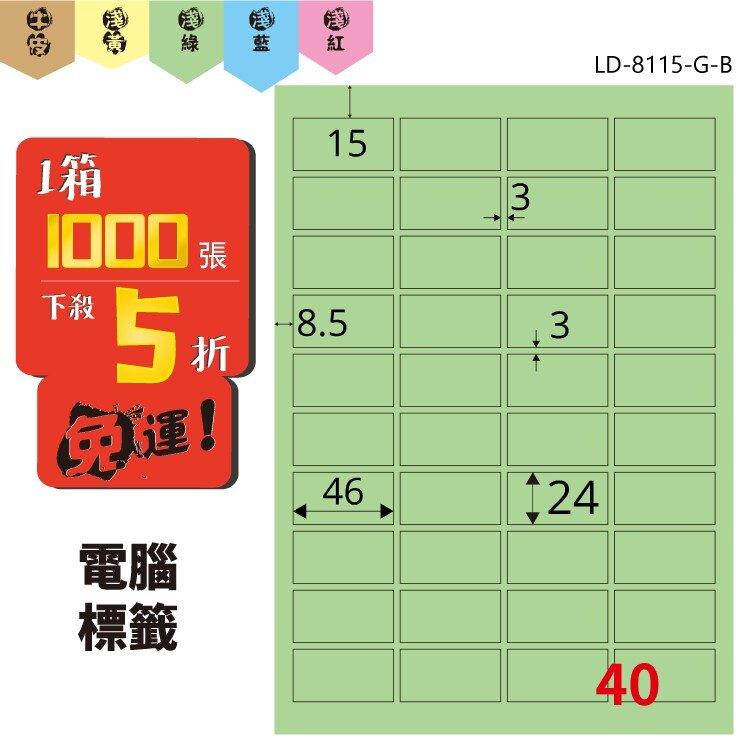 《勁媽媽商城》龍德 電腦標籤紙 40格 LD-8115-G-B  淺綠 1000張  影印 雷射 噴墨 貼紙