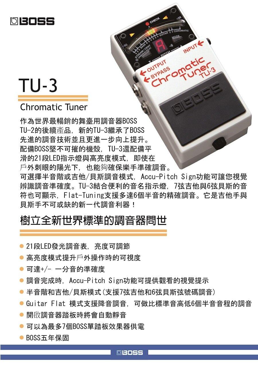 【非凡樂器】BOSS TU-3 半音階調音器/公司貨保固