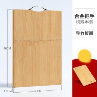 【無導水槽合金柄整竹菜板-40*30*1.8cm-1套/組】砧板切菜板?面板(送水果板)-7201009