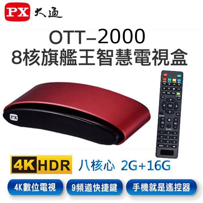 PX大通 OTT-2000 (OTT-8216D) 8核旗艦王智慧電視盒 限時免運 機上盒 追劇 電影 卡通