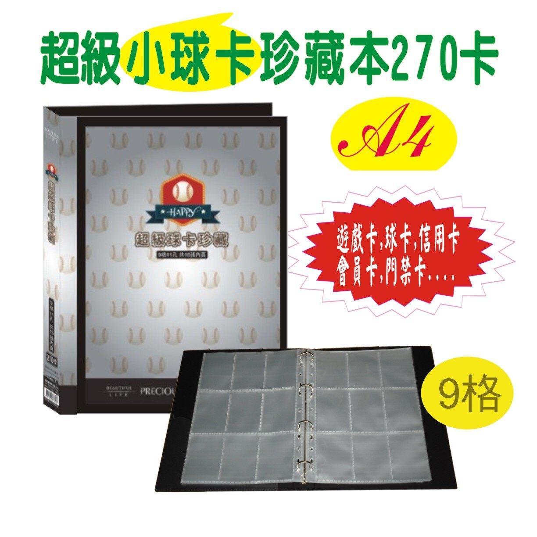 【檔案家】超級球卡珍藏本 270卡 黑/1本