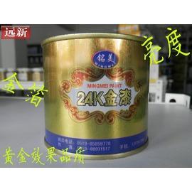 24K黃金 金色0-1L家具金箔漆金粉漆銀箔漆金屬漆描金漆