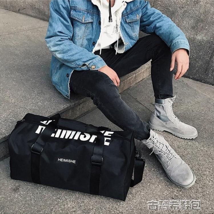 健身包男運動包短途輕便旅行包簡約出差旅游手提包女行李袋大容量