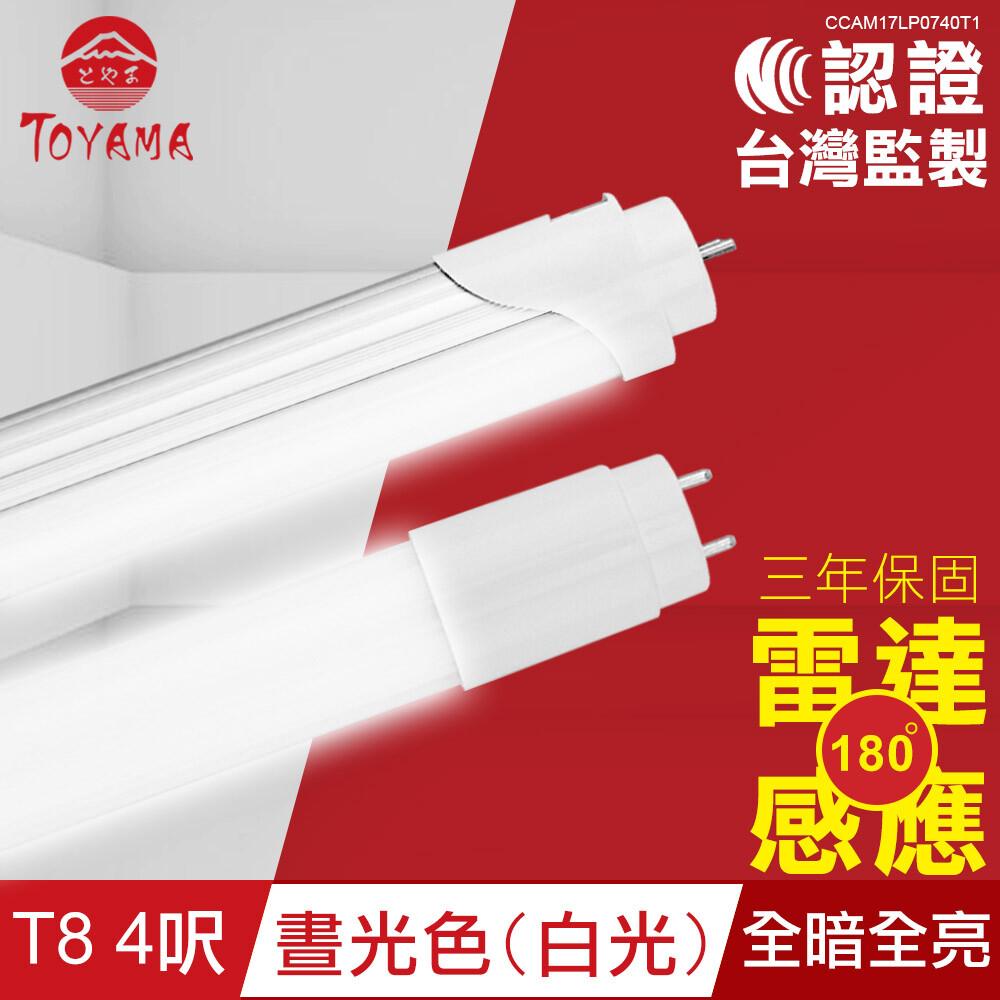 TOYAMA 特亞馬 LED雷達微波感應燈管T8 4呎晝光色