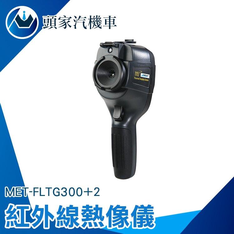 ✰現貨✰『頭家工具』熱像儀 抓漏神器 手持測溫槍電子溫度計 漏水抓漏 熱顯像儀 紅外線熱像儀 MET-FLTG300+2