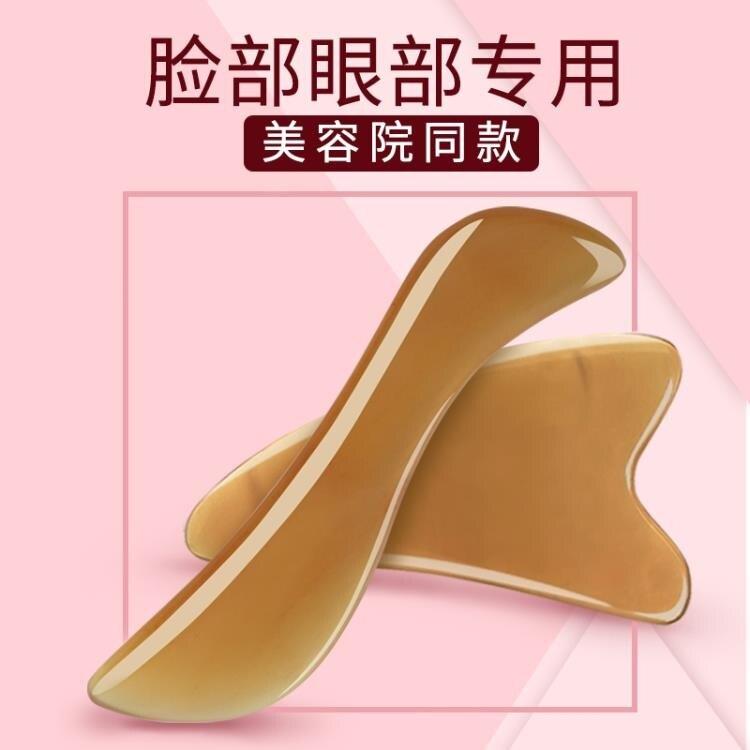 牛角刮痧板臉部專用美容刮板 s形刮臉板面部一對裝 灌膚套裝工具 年貨節預購