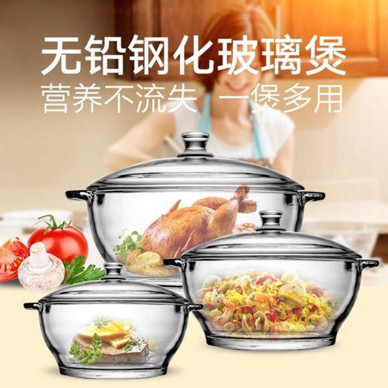 耐高溫玻璃煲加厚耐熱水晶碗帶蓋子湯鍋燙煲微波爐家用水果沙拉碗
