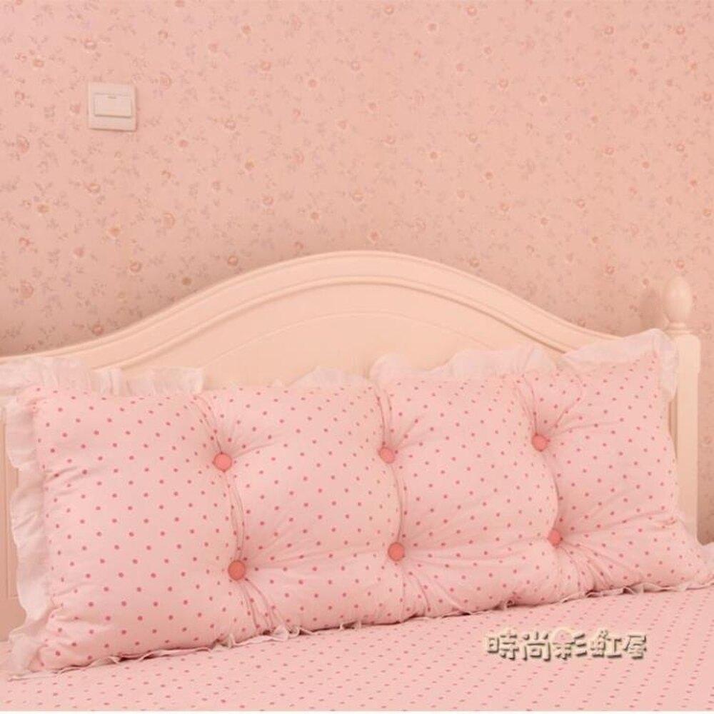包郵韓式床頭粉色大靠背床頭靠枕大靠背長靠枕全棉大靠墊床頭軟包MBS「時尚彩虹屋」