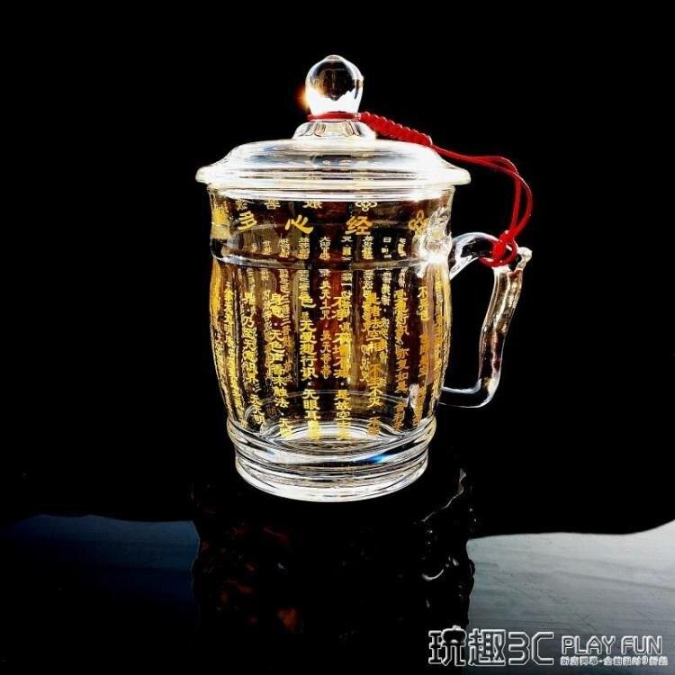 心經杯 佛緣布達哈大悲咒水晶杯佛經玻璃杯子防爆耐高溫心經茶杯健康禮品 全館八八折