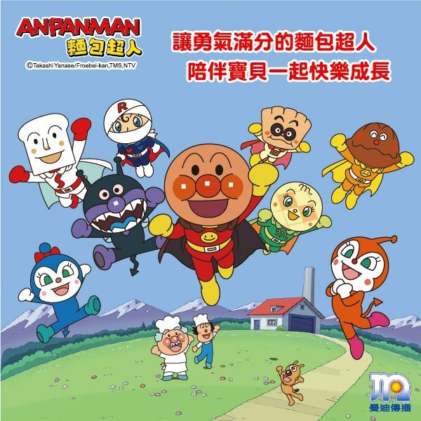 【正版公司貨】ANPANMAN 麵包超人-嗶啵發聲玩具 麵包超人號